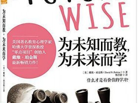 《为未知而教,为未来而学》Future Wise: Educating Our Children for a Changing World