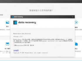 数据恢复软件Wondershare Data Recovery v6.6.1.0