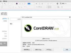 CorelDRAW Graphics Suite 2018 v20.0.0.633 中文零售正式版『价值¥8200元』